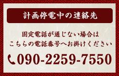 [計画停電中の連絡先] 固定電話が通じない場合はこちらの電話番号にお掛けください
