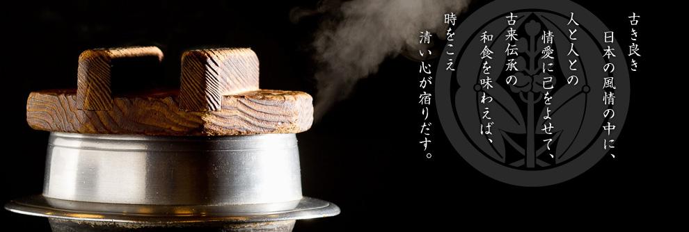 越谷市でこだわりの和食が味わえる割烹若松【ランチ ご宴会 ご法要 仕出し】