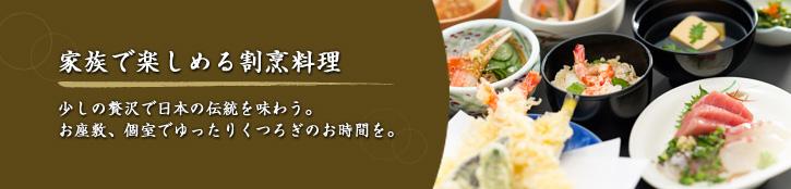 家族で楽しめる割烹料理 少しの贅沢で日本の伝統を味わう。お座敷、個室でゆったりくつろぎのお時間を。